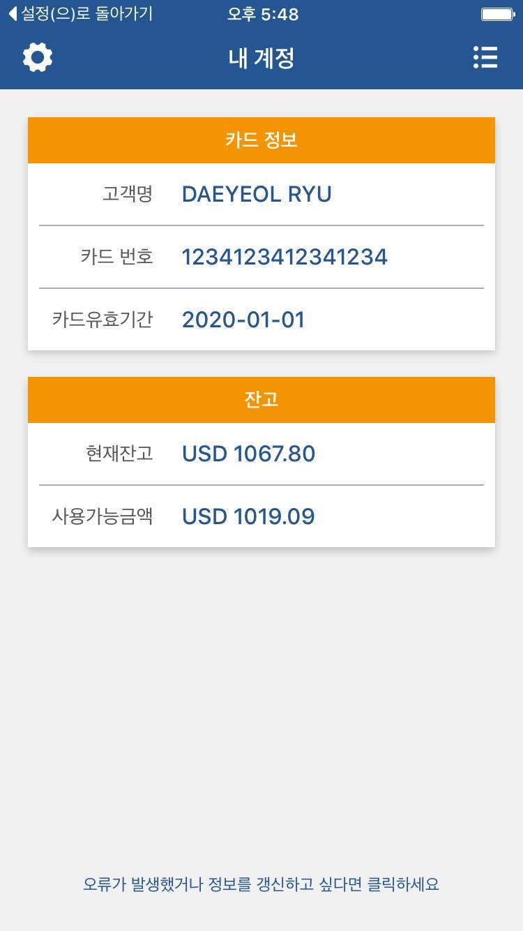 Yoobato님이 미국여행중에 만든 앱 (신한카드 사용자 필독!)