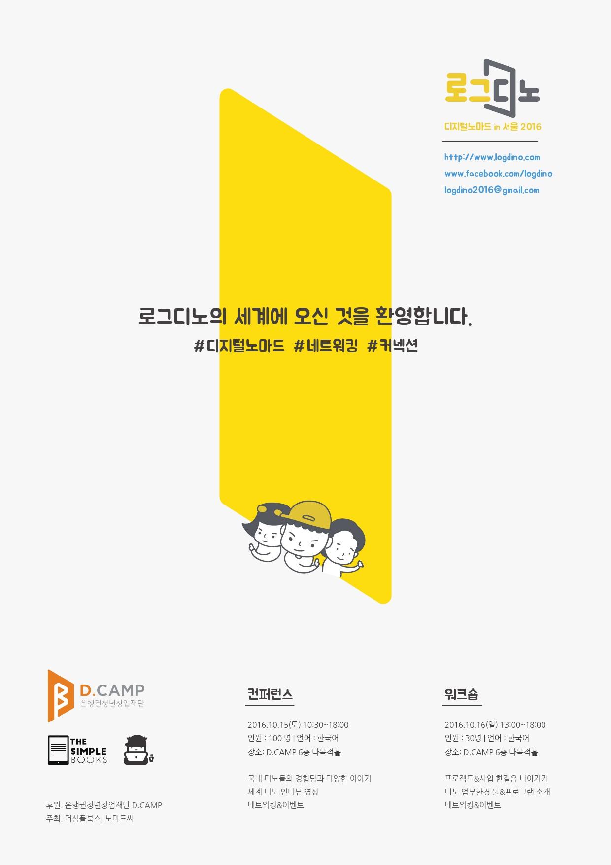 [행사] 디지털노마드 컨퍼런스가 서울에서 열려요, 신청마감은 10/8(일)까지!